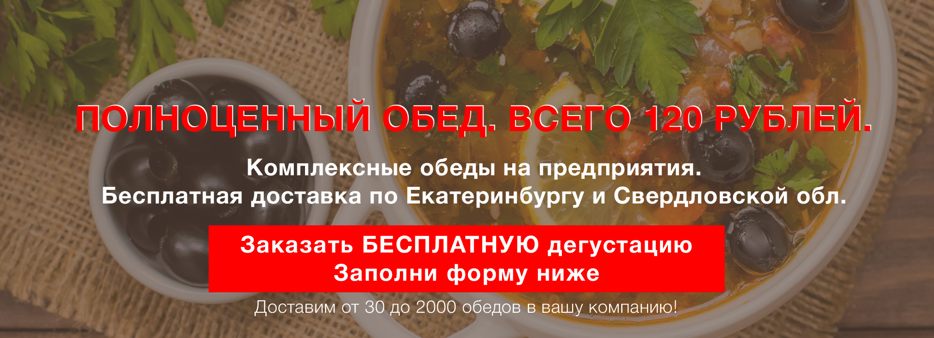 доставка обедов в офис Екатеринбург